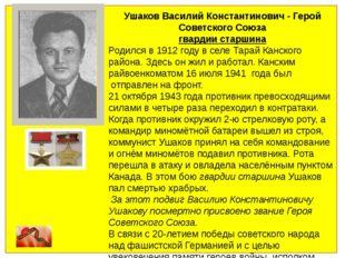 Ушаков Василий Константинович - Герой Советского Союза гвардии старшина Роди