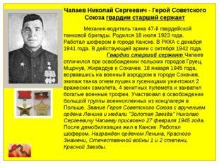 Чапаев Николай Сергеевич - Герой Советского Союза гвардии старший сержант Ме