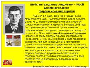 Шабалин Владимир Андреевич - Герой Советского Союза гвардии младший сержант