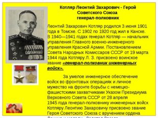 Котляр Леонтий Захарович - Герой Советского Союза генерал-полковник Леонтий