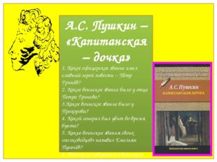 А.С. Пушкин – «Капитанская – дочка» 1. Какое офицерское звание имел главный