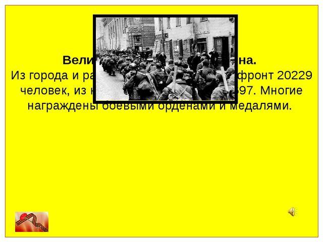 Великая Отечественная война. Из города и района было призвано на фронт 20229...
