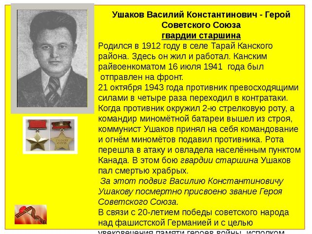 Ушаков Василий Константинович - Герой Советского Союза гвардии старшина Роди...