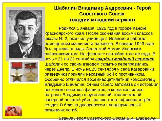 Шабалин Владимир Андреевич - Герой Советского Союза гвардии младший сержант...