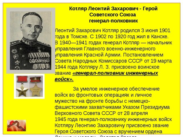 Котляр Леонтий Захарович - Герой Советского Союза генерал-полковник Леонтий...