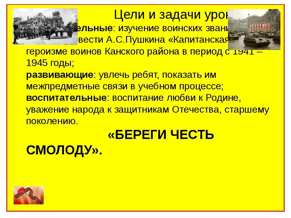 Цели и задачи урока: образовательные: изучение воинских званий на примере по...