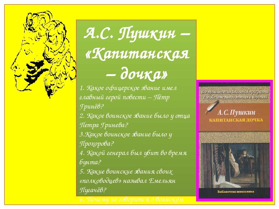 А.С. Пушкин – «Капитанская – дочка» 1. Какое офицерское звание имел главный...