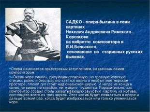 САДКО - oпера-былина в семи картинах Николая Андреевича Римского-Корсакова на