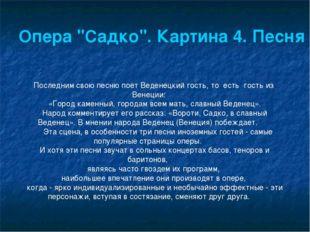 """Опера """"Садко"""". Картина 4. Песня Веденецкого гостя  Последним свою песню поет"""