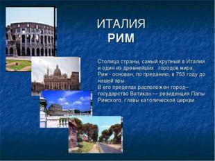 ИТАЛИЯ РИМ Столица страны, самый крупный в Италии и один из древнейших городо