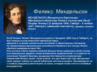 Феликс Мендельсон МЕНДЕЛЬСОН (Мендельсон-Бартольди) (Mendelssohn-Bartholdy)