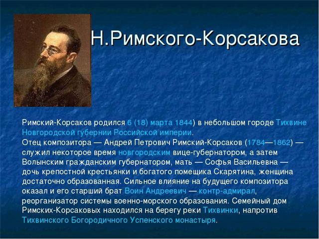 Н.Римского-Корсакова Римский-Корсаков родился 6(18)марта 1844) в небольшом...
