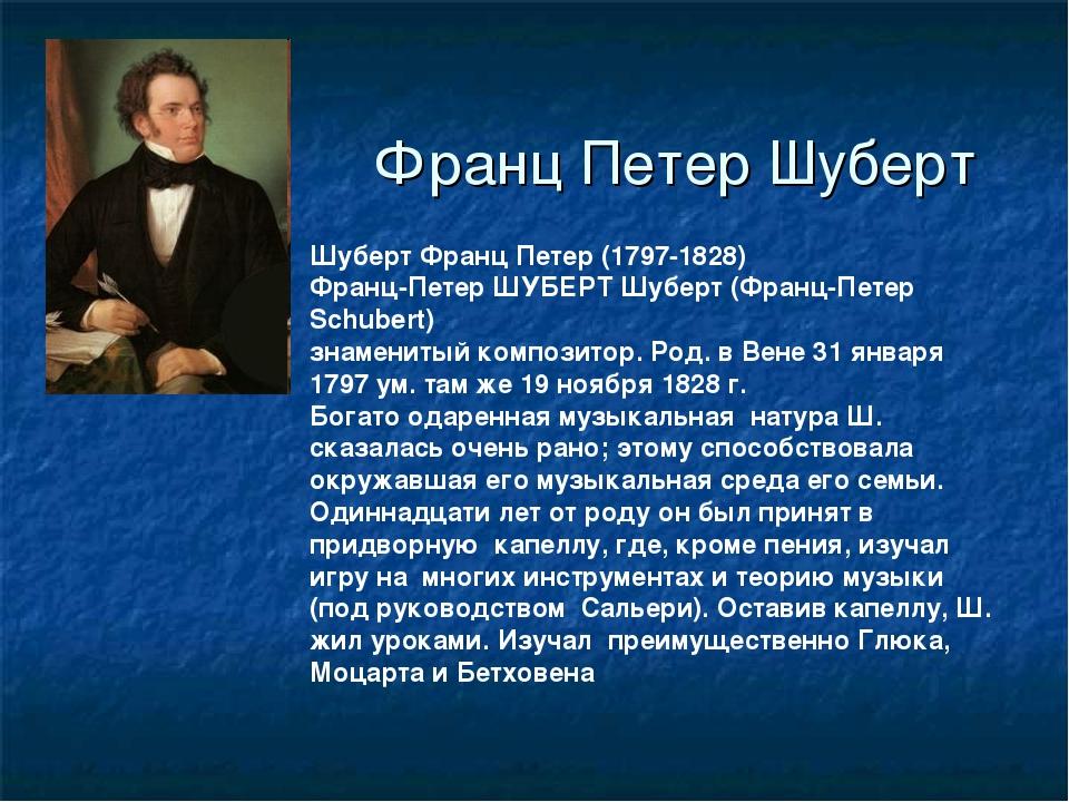 Франц Петер Шуберт Шуберт Франц Петер (1797-1828) Франц-Петер ШУБЕРТ Шуберт...