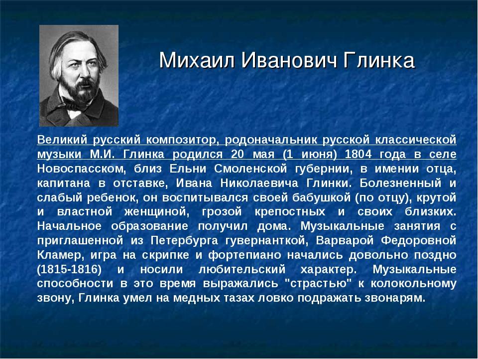 Михаил Иванович Глинка Великий русский композитор, родоначальник русской кла...