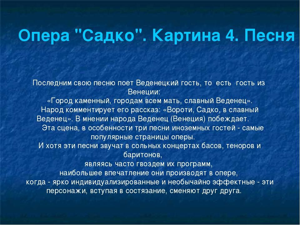 """Опера """"Садко"""". Картина 4. Песня Веденецкого гостя  Последним свою песню поет..."""