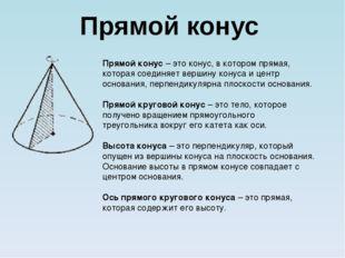 Прямой конус– это конус, в котором прямая, которая соединяет вершину конуса
