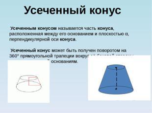 Усеченным конусом называется частьконуса, расположенная между его основание