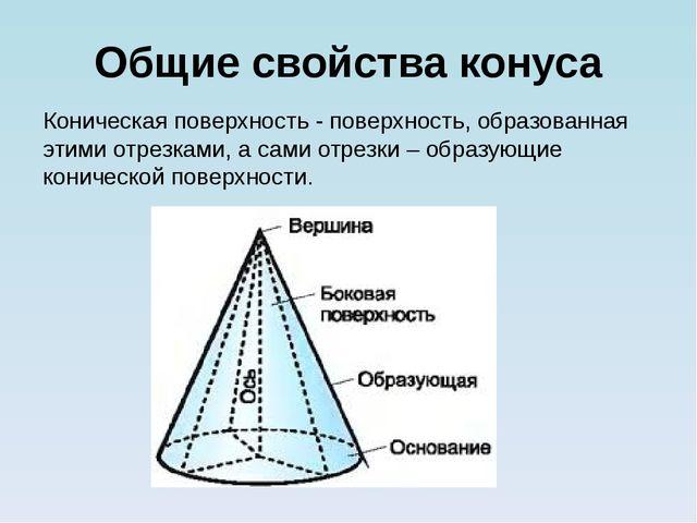 Общие свойства конуса Коническая поверхность - поверхность, образованная этим...