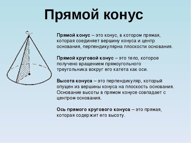 Прямой конус– это конус, в котором прямая, которая соединяет вершину конуса...