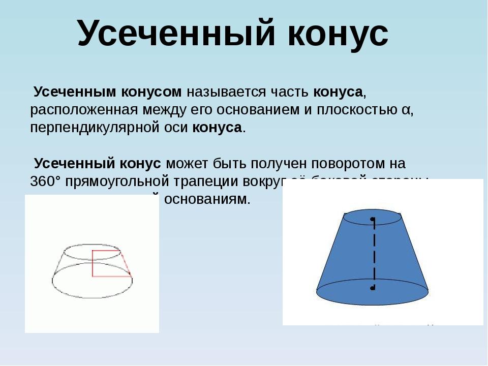 Усеченным конусом называется частьконуса, расположенная между его основание...