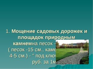 1.Мощение садовых дорожек и площадок природным камнемна песок-1500 руб. (