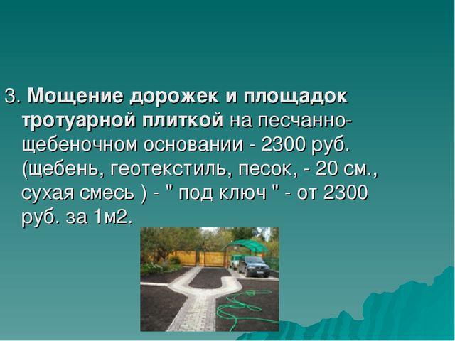 3.Мощение дорожек и площадок тротуарной плиткойна песчанно-щебеночном основ...