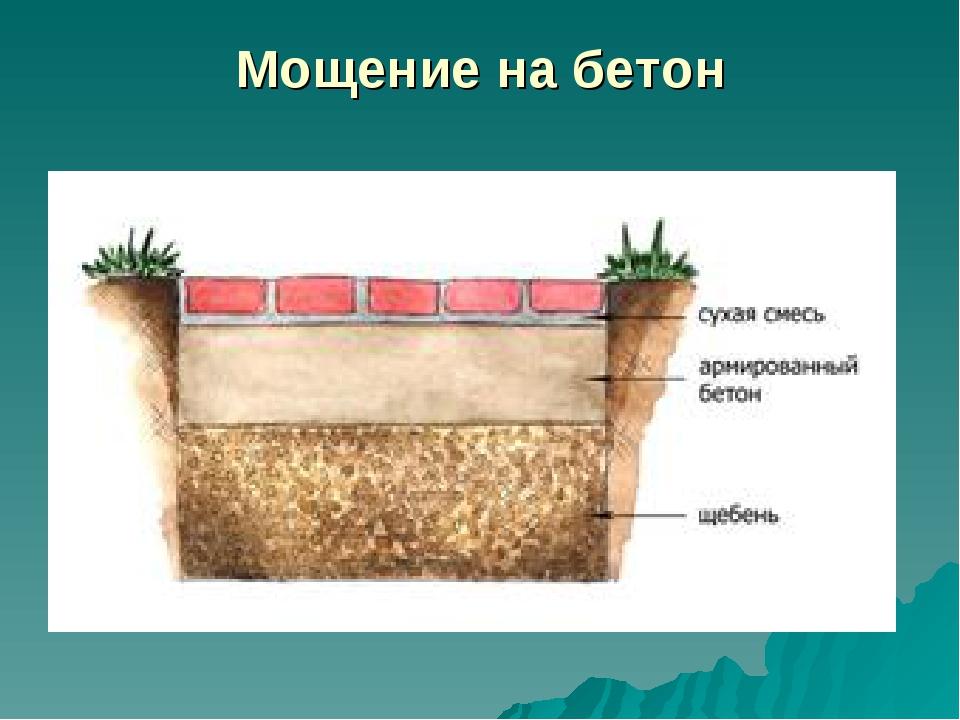 Мощение на бетон