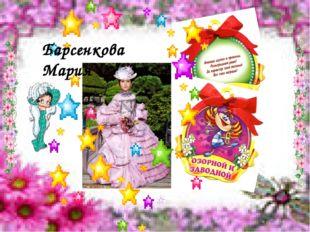 Барсенкова Мария