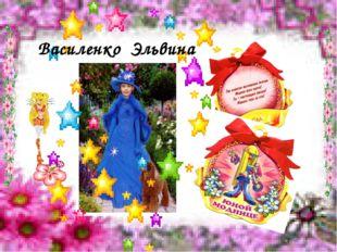 Василенко Эльвина