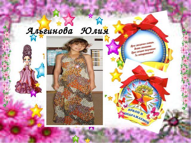 Альгинова Юлия