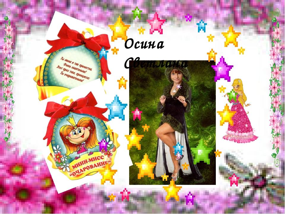 Осина Светлана