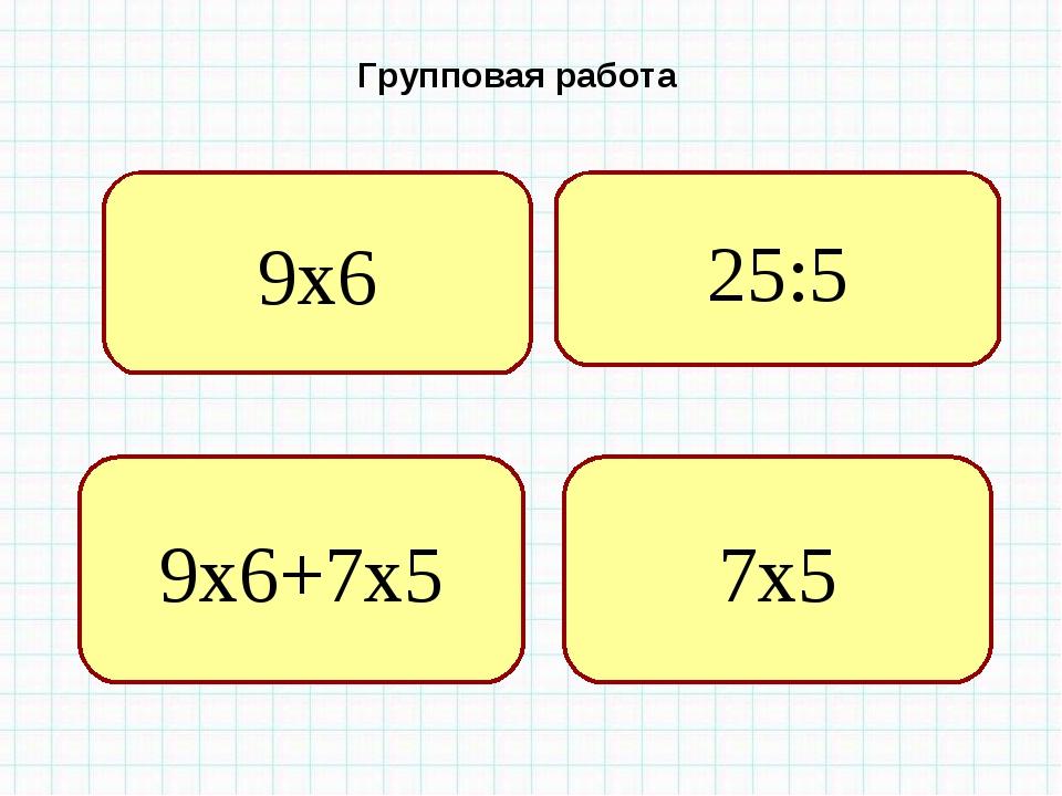 25:5 9х6+7х5 7х5 Групповая работа 9х6