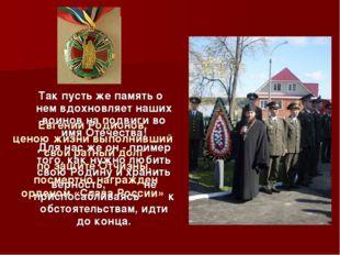 Евгений Родионов, ценою жизни выполнивший свой ратный долг по защите Отчизны