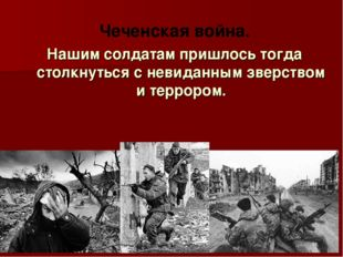 Чеченская война. Нашим солдатам пришлось тогда столкнуться с невиданным зверс
