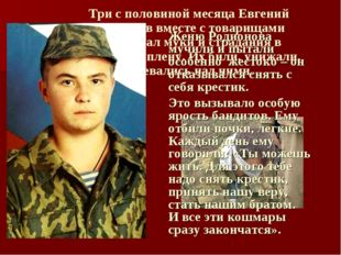 Три с половиной месяца Евгений Родионов вместе с товарищами принимал муки и