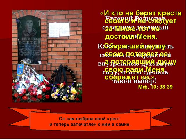 Евгений Родионов совершил духовный подвиг… Какую же нужно иметь смелость, тв...