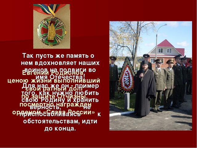 Евгений Родионов, ценою жизни выполнивший свой ратный долг по защите Отчизны...