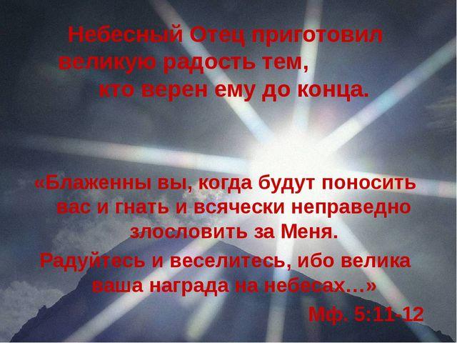 Небесный Отец приготовил великую радость тем, кто верен ему до конца. «Блажен...