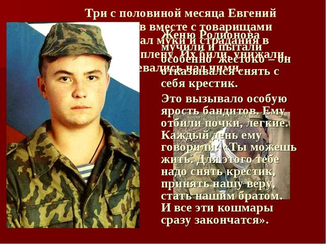Три с половиной месяца Евгений Родионов вместе с товарищами принимал муки и...