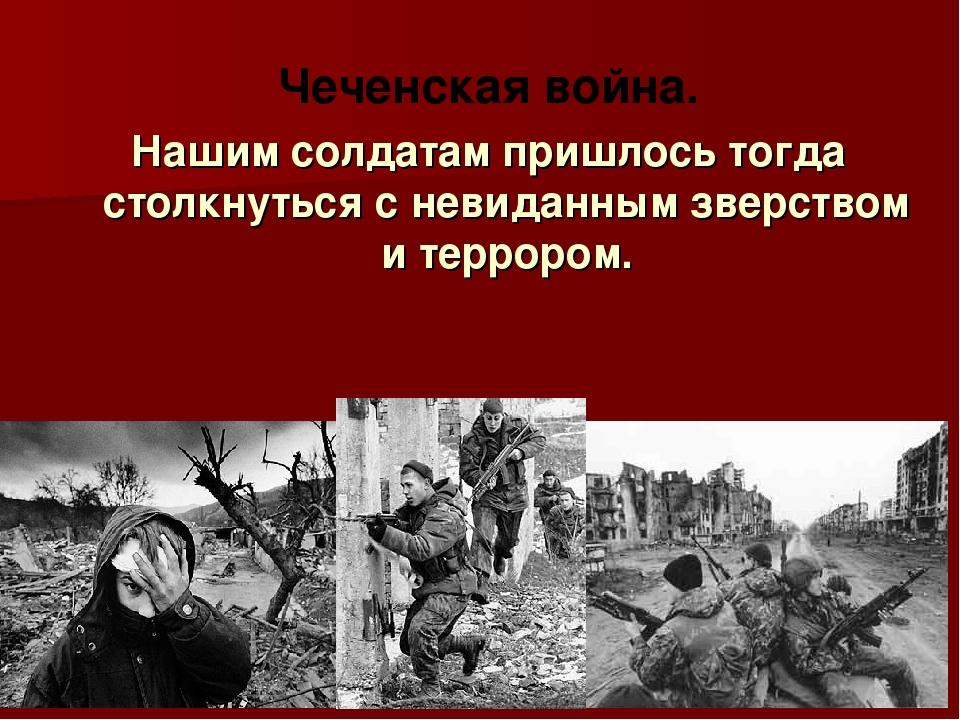 Чеченская война. Нашим солдатам пришлось тогда столкнуться с невиданным зверс...
