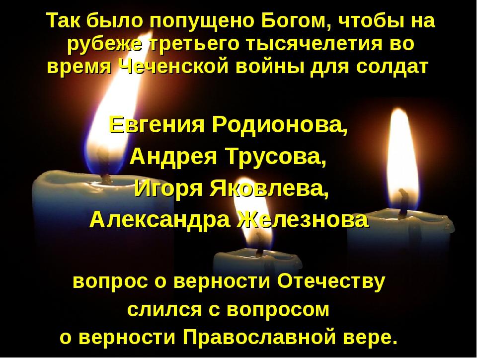 Так было попущено Богом, чтобы на рубеже третьего тысячелетия во время Чечен...