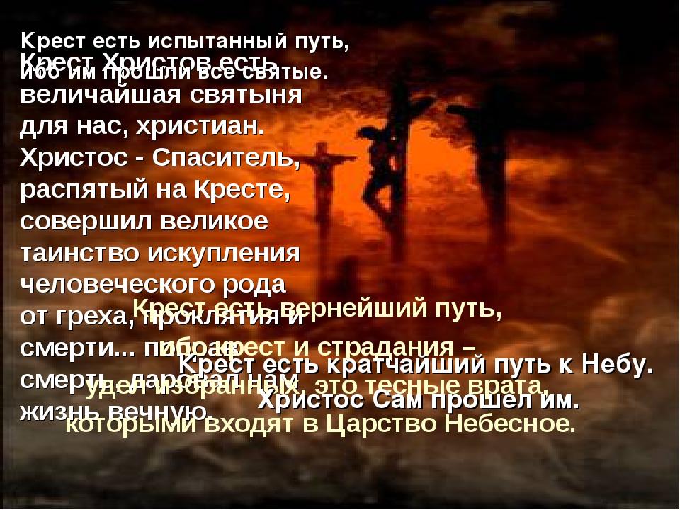 Крест Христов есть величайшая святыня для нас, христиан. Христос - Спаситель,...