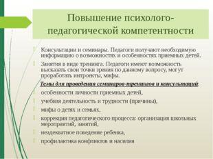 Повышение психолого-педагогической компетентности Консультации и семинары. Пе