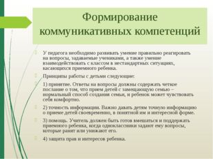 Формирование коммуникативных компетенций У педагога необходимо развивать умен