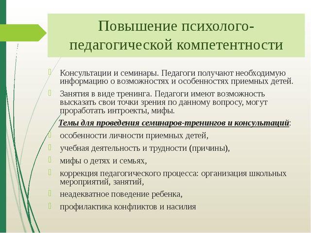 Повышение психолого-педагогической компетентности Консультации и семинары. Пе...