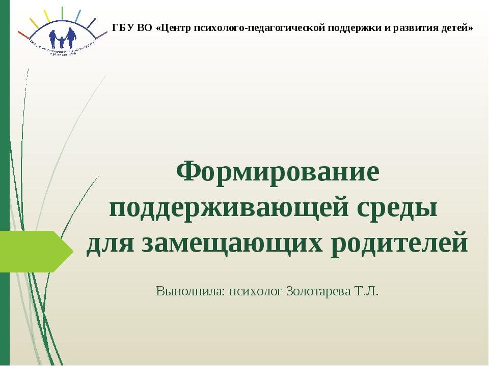 Формирование поддерживающей среды для замещающих родителей ГБУ ВО «Центр псих...