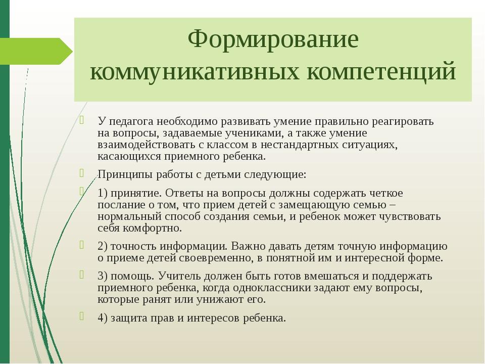 Формирование коммуникативных компетенций У педагога необходимо развивать умен...