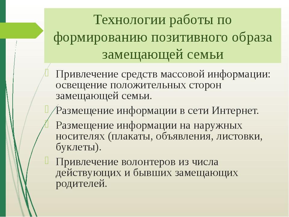 Технологии работы по формированию позитивного образа замещающей семьи Привлеч...