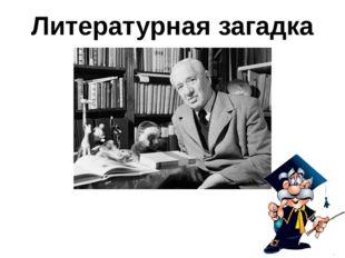 Литературная загадка