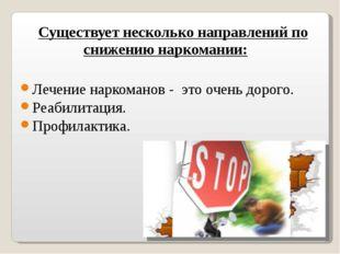 Существует несколько направлений по снижению наркомании: Лечение наркоманов -